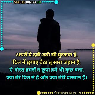 Dost Bhool Gaye Shayari For Fb, अधरों पे दबी-दबी सी मुस्कान है, दिल में छुपाए बैठा तू सारा जहान है, ऐ-दोस्त हमसें न छुपा हमे भी कुछ बता, क्या तेरे दिल में है और क्या तेरी दास्तान है।