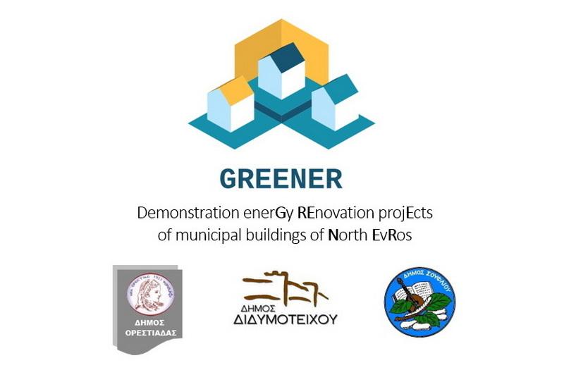 Οι Δήμοι Διδυμοτείχου, Ορεστιάδας και Σουφλίου συνεργάζονται και καινοτομούν