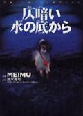 Honogurai Mizu no Soko kara