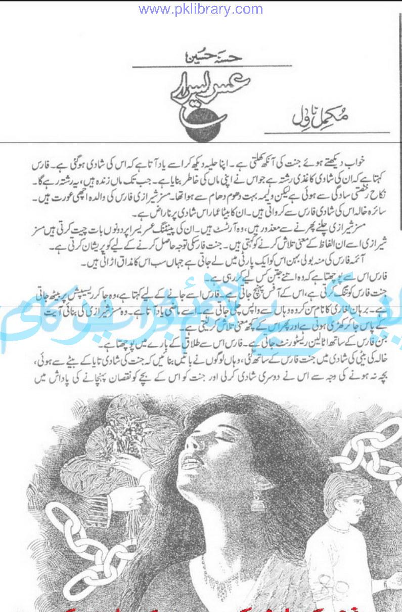 usri yusra novel