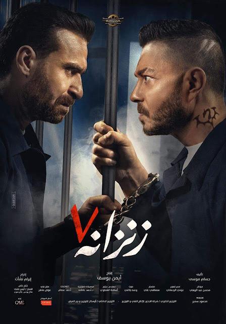 زنزانة 7 أفضل فيلم لعام 2020