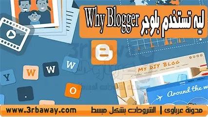 ليه تستخدم بلوجر Why Blogger