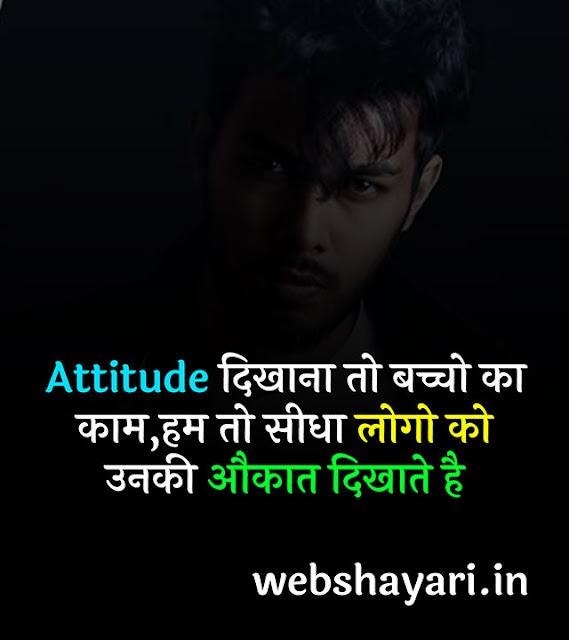 attitude akad status oukat status hindi download