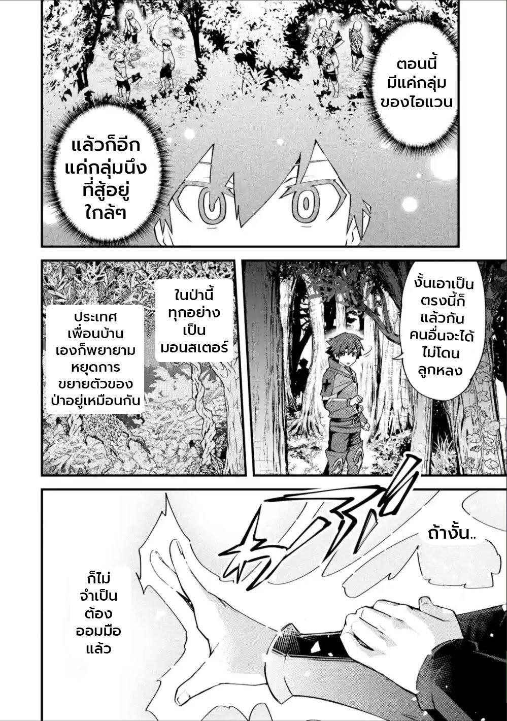 อ่านการ์ตูน Nido Tensei Shita Shounen wa S Rank Boukensha Toshite Heion ni Sugosu-zense ga kenja de eiyuu datta boku wa raisede wa jimini ikiru ตอนที่ 16 หน้าที่ 5
