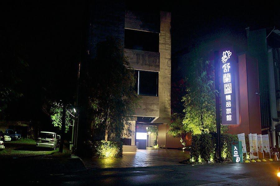 南投市住宿-舒蘭精品旅館