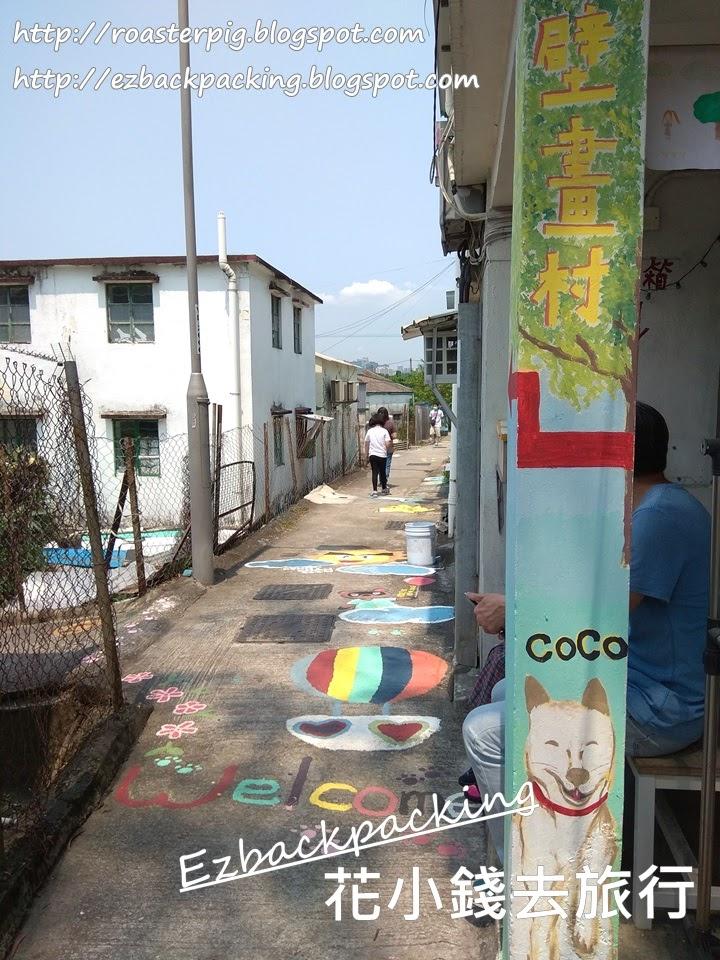 坪輋壁畫村入口