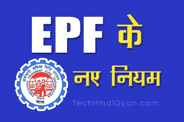EPF के नियम में बड़ा बदलाव - जाने ईपीफ से पैसे निकालने के नए नियम - EPF New Rules 2020