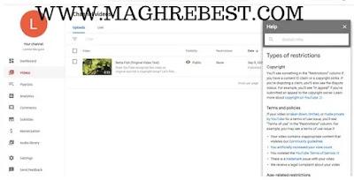تعلم عملية حقوق الطبع والنشر في YouTube