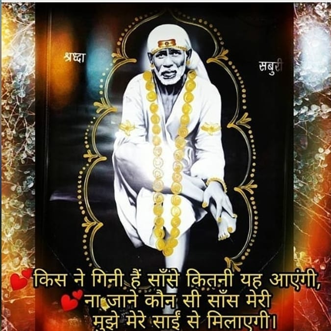 50+ Share & Download HD Sai Baba Images, Wallpapers & Pictures Whatsapp Status