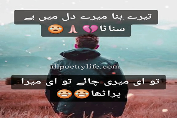 Heart touching poetry in urdu 2 lines sms | broken heart shayari | sad ghazal in urdu | 2 line sad shayari