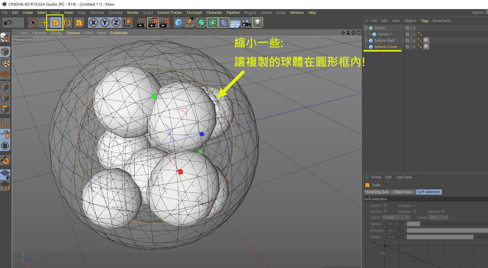 圓球內幾何擠壓物件 07