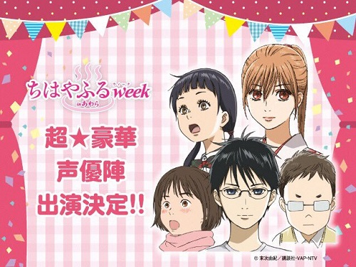 "Anime ""Chihayafuru"" Mendapatkan Season 3!!!"