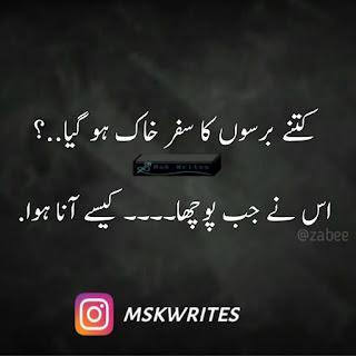 Urdu Poetry Sad Love In Urdu