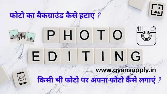 Kisi bhi photo par apna photo kaise lagaye photo banana sikhe