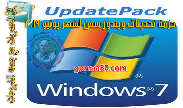 حزمة تحديثات ويندوز سفن لشهر يونيو 2019  UpdatePack7R2 19.6.15 for Windows 7