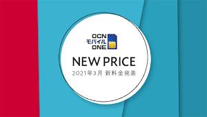 格安SIM大手の一つ、OCN モバイル ONEも新料金プランを3月に発表へ!