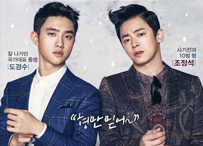 MY ANNOYING BROTHER / HYUNG (2016)