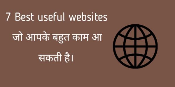 7 best useful websites, जो आपके बहुत काम आ सकते हैं