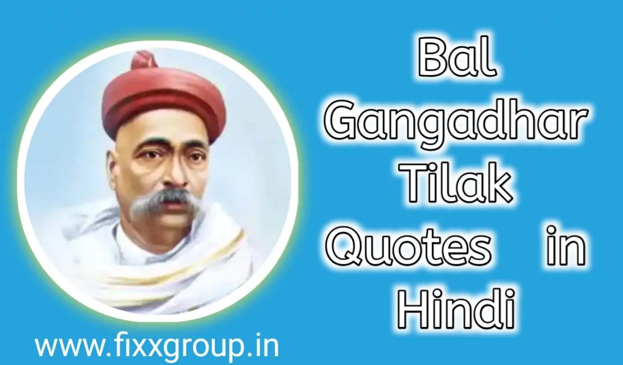 Bal Gangadhar Tilak quotes in Hindi - बाल गंगाधर तिलक के अनमोल विचार