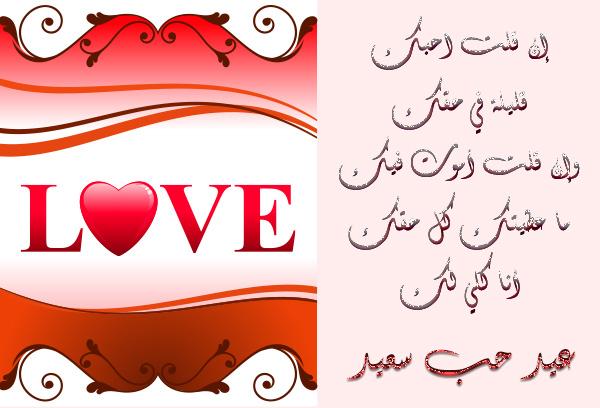 اجمل رسائل عيد الحب مع صور الفلانتين الجميلة 8