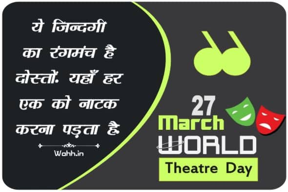 World Theatre Day Thoughts In Hindi
