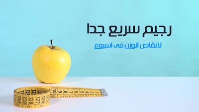 رجيم سريع و سهل يساعدك على خسارة 7 كيلو جرام من وزنك