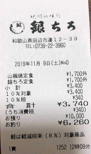 銀ちろ 本店 2019/11/9 飲食のレシート