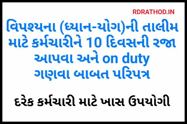 Vipashyana (Dhyan-Yog) ni Talim Lenar Karmachari ne 10 Divas ni Raja ane On Duty Ganva babat paripatra