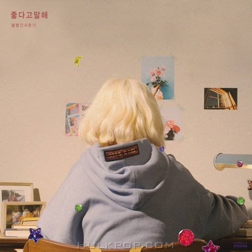 BOL4 (Bolbbalgan4) – Full Album RED PLANET `Hidden Track` (FLAC + ITUNES PLUS AAC M4A)
