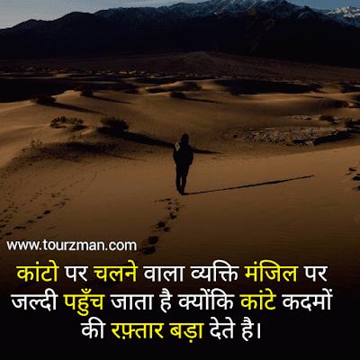 hindi suvichar on life images