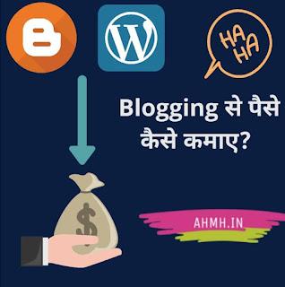 Blogging से पैसे कैसे कमाए?