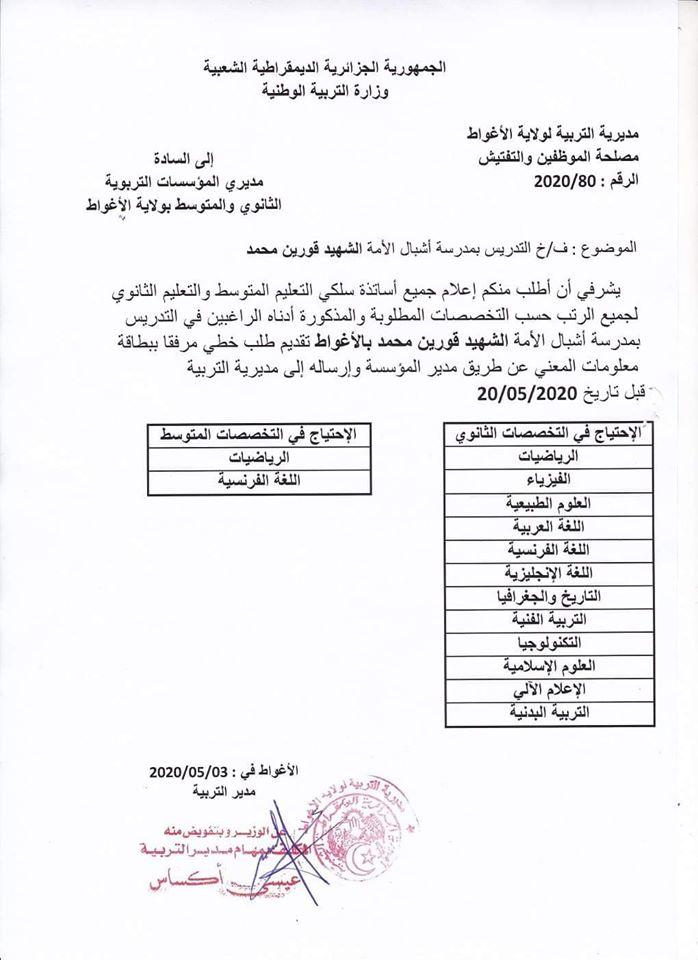 إعلان عن فرص عمل لأساتذة التعليم المتوسط و الثانوي ولاية الأغواط 2020