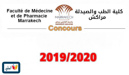 مباراة ولوج كلية الطب بمراكش 2019-2020
