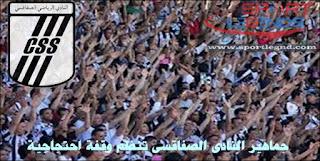 جماهير النادي الصفاقسي تنظم وقفة احتجاجية
