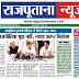 राजपूताना न्यूज ई-पेपर 17 मई 2019