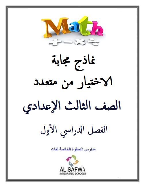 مراجعة الرياضيات بالإنجليزية للشهادة الاعدادية لغات | أسئلة مجابة - الاختيار من متعدد 1