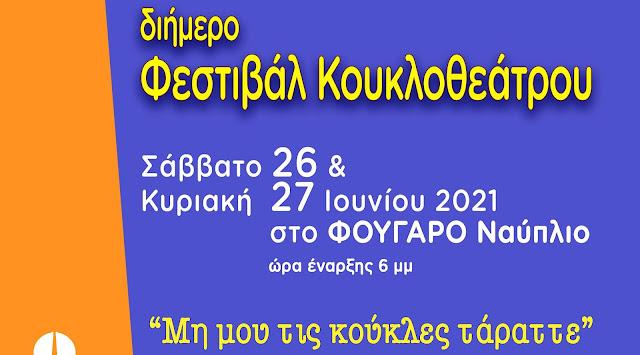 """""""Μη μου τις κούκλες τάραττε"""": Διήμερο Φεστιβάλ Κουκλοθεάτρου στο Ναύπλιο"""
