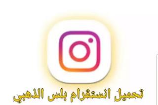 2020 Instagram plus  انستقرام بلس الذهبي 2020