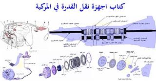اجهزة نقل القدرة في المركبة pdf