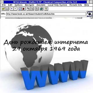 День рождением интернета     29 октября 1969 года