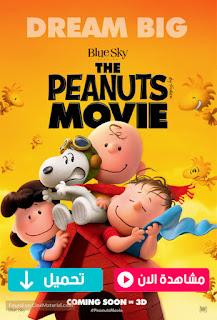 مشاهدة وتحميل فيلم البينتس The Peanuts Movie 2015 مترجم عربي