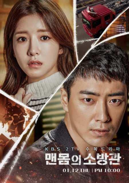 Daftar Lagu OST. Drama Korea Naked Fireman Terbaru