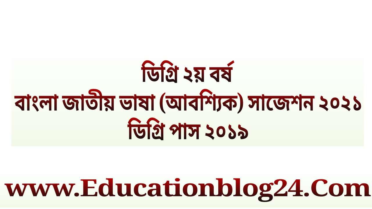 ডিগ্রি ২য় বর্ষ বাংলা জাতীয় ভাষা (আবশ্যিক) সাজেশন ২০২১ -ডিগ্রি পাস ২০১৯ - Degree 2nd Year Bangla Suggestion 2021