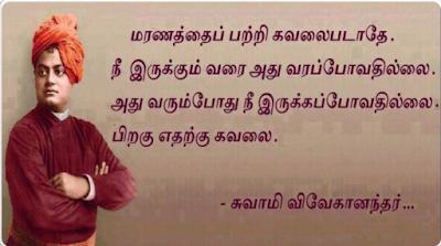 swami vivekananda quotes images in bengali free download