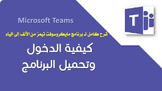 شرح تطبيق Teams Microsoft Teams PDF مايكروسوفت بلانر مايكروسوفت ميتنج ما هو برنامج webex Meet شرح أوفيس 365 ppt شرح برنامج Microsoft Teams مايكروسوفت تيمز PDF تحميل برنامج مايكروسوفت تيمز