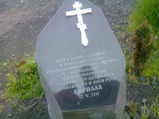 Первый православный храм в Рейкьявике, Исландия
