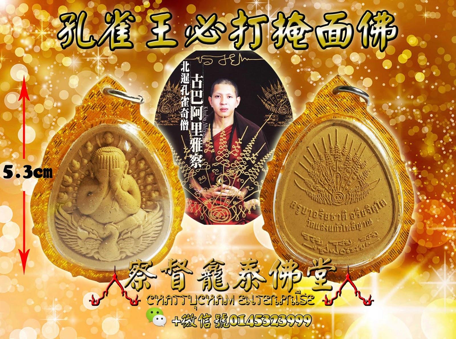 泰國佛牌聖物 Power Thai Amulet : 孔雀王必打掩面佛