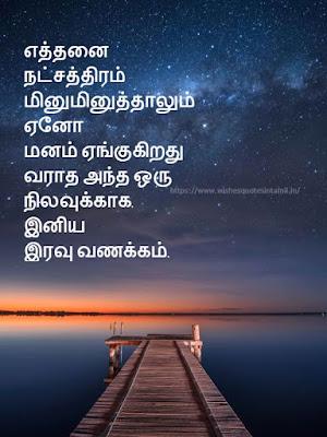 Good Night In Tamil