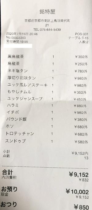 銘特屋 匠 2020/7/15 飲食のレシート