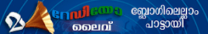 Maradio Live malayalam radio